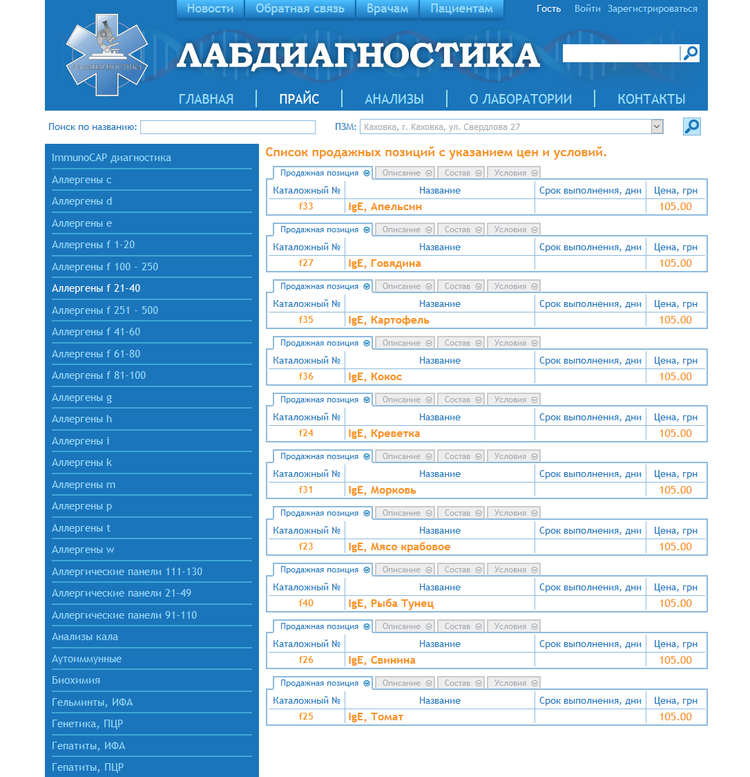 http://lab.in.ua/